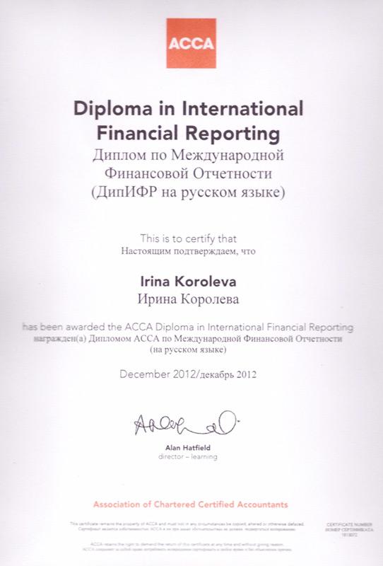 Диплом по Международной финансовой отчетности (ДипИФР) - 2012 г.