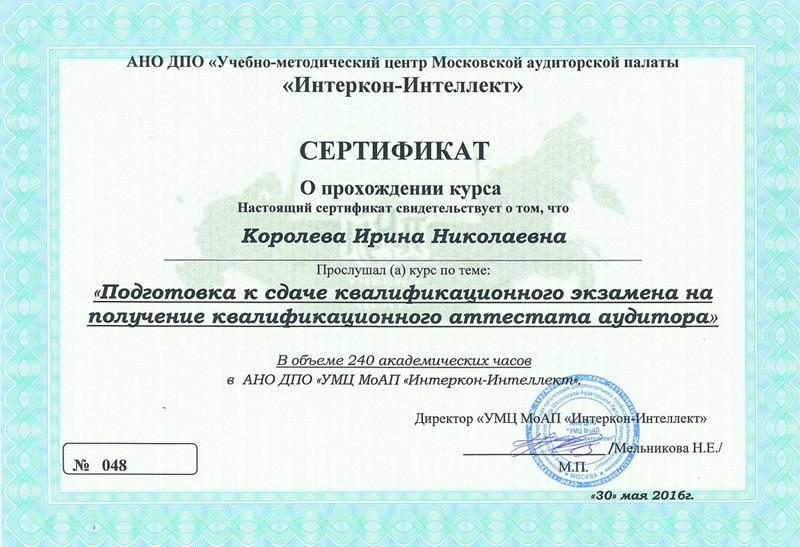 Сертификат на получение квалификационного аттестата аудитора в Щелково - 2016 г.