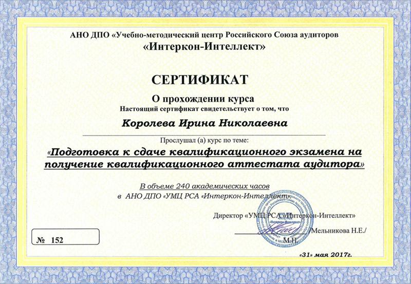 Сертификат на получение квалификационного аттестата аудитора в Щелково - 2017 г.