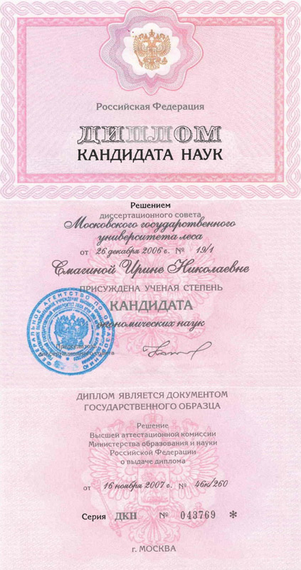 Диплом кандидата экономических наук