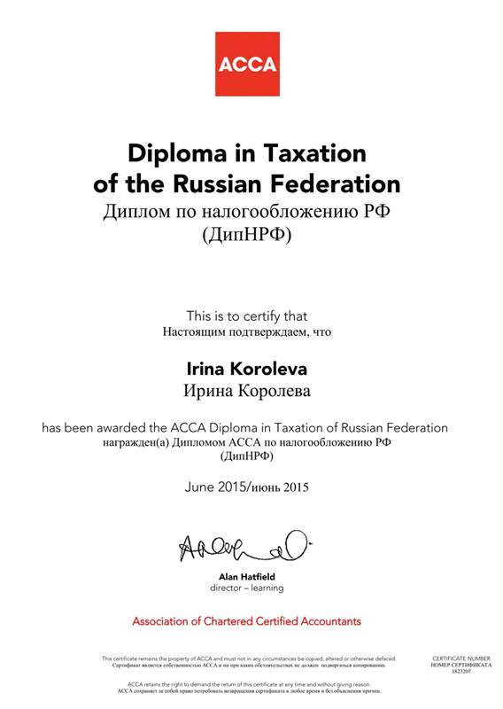 Диплом по налогообложению РФ (ДипНРФ) - 2015 г.