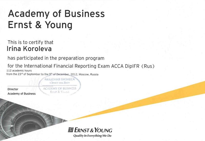 Сертификат Академии бизнеса Ernst & Young - 2012 г.