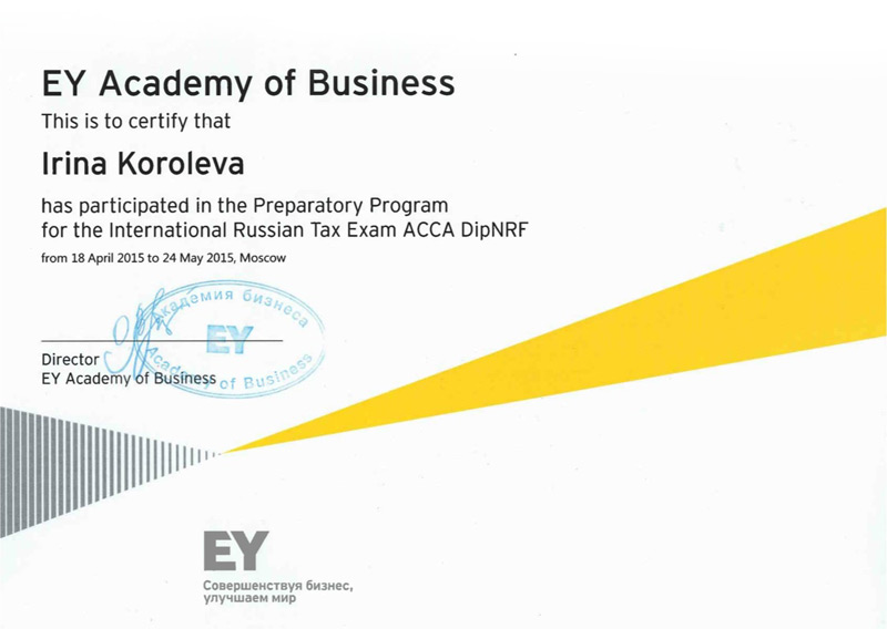 Сертификат Академии бизнеса Ernst & Young - 2015 г.