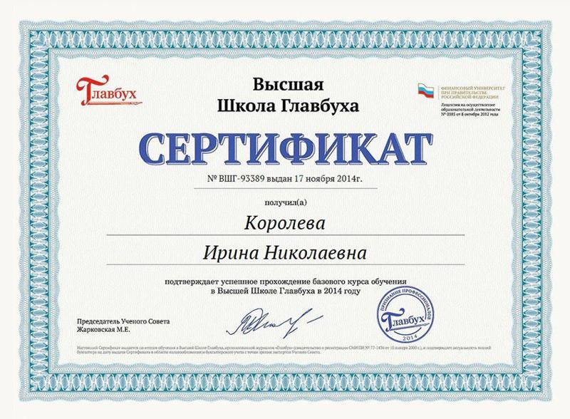 Сертификат Высшей школы Главбуха - 2014 г.