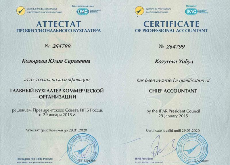Аттестат профессионального бухгалтера коммерческой организации - 2015 г.